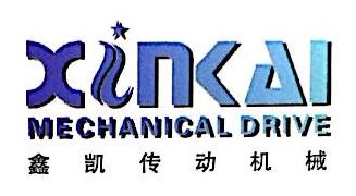 杭州鑫凯传动机械有限公司 最新采购和商业信息