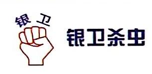 上海银卫害虫防治服务有限公司 最新采购和商业信息