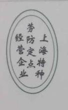 上海益新劳防用品有限公司 最新采购和商业信息