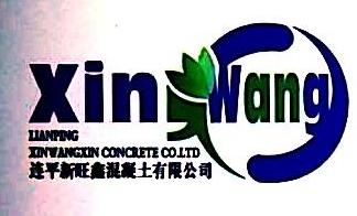 连平县新旺鑫混凝土有限公司 最新采购和商业信息
