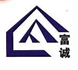 富阳市富诚房地产经纪有限公司