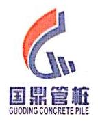 国鼎(南通)管桩有限公司 最新采购和商业信息