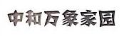 东莞市通用物业投资有限公司 最新采购和商业信息