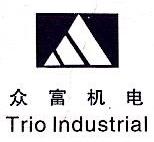 广州众富机电有限公司 最新采购和商业信息