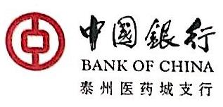 中国银行股份有限公司泰州医药城支行 最新采购和商业信息
