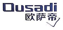 中山市欧萨帝电器有限公司 最新采购和商业信息