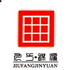 深圳市九方锦源商务咨询有限公司 最新采购和商业信息