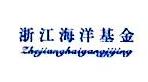 浙江海洋经济创业投资有限公司