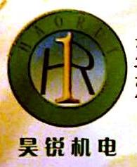 广东昊锐净化机电工程有限公司 最新采购和商业信息
