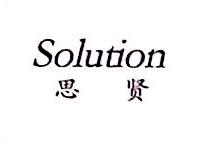 杭州思贤化工科技有限公司 最新采购和商业信息