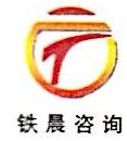 上海铁晨工程咨询有限公司