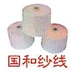 绍兴县国和纺织有限公司