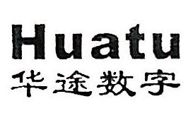 深圳市华途数字技术有限公司 最新采购和商业信息