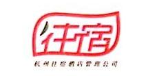 杭州网宿酒店管理有限公司 最新采购和商业信息