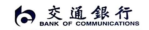 交通银行股份有限公司上海瑞南支行 最新采购和商业信息