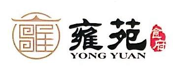 广州市雍苑餐饮服务有限公司