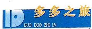 黄山市多多国际旅行社有限公司 最新采购和商业信息