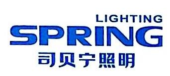 北京司贝宁照明电器有限公司