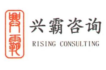 上海兴霸商务咨询有限公司 最新采购和商业信息