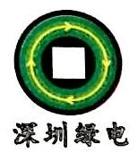 深圳绿电科技有限公司