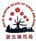 嘉善浙北桃花岛生态旅游有限公司 最新采购和商业信息