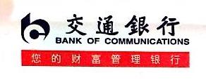 交通银行股份有限公司上海新昌路支行 最新采购和商业信息