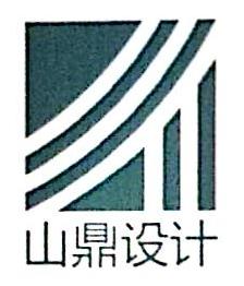 北京山鼎建筑工程设计有限公司 最新采购和商业信息