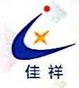 四川佳祥物流有限公司 最新采购和商业信息