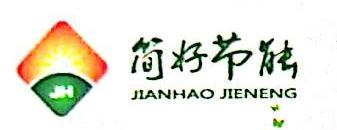 河南简好节能技术有限公司 最新采购和商业信息