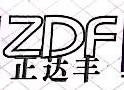 珠海市正达丰造价师事务所有限公司中山分公司 最新采购和商业信息