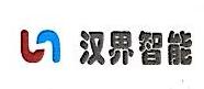 深圳市汉界智能工程有限公司