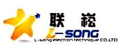 南宁市联崧商贸有限责任公司 最新采购和商业信息