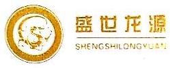 广西容县盛世龙源旅游投资开发有限责任公司 最新采购和商业信息