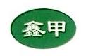 武汉鑫甲医疗器械有限公司 最新采购和商业信息