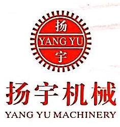 扬宇富机械制造(深圳)有限公司
