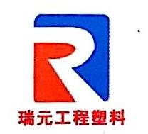 东莞市瑞元工程塑料有限公司 最新采购和商业信息