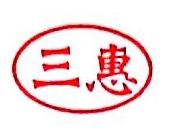 雄县三惠塑胶制品有限公司 最新采购和商业信息
