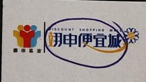 翊申实业(莆田)有限公司