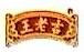 王老吉大健康产业(梅州)有限公司