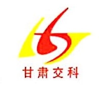 甘肃省公路工程质量试验检测中心有限公司 最新采购和商业信息