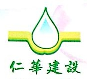 四川仁华建设工程有限公司 最新采购和商业信息