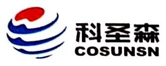 深圳市科圣森科技有限公司 最新采购和商业信息