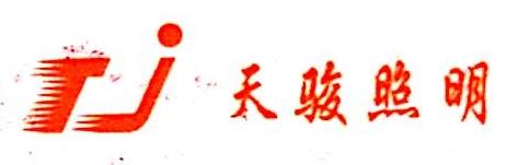重庆天骏照明工程有限公司 最新采购和商业信息