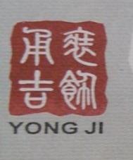 宁波市镇海甬吉装饰工程有限公司 最新采购和商业信息