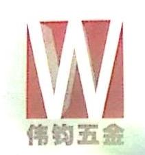 深圳市伟钧五金制品有限公司 最新采购和商业信息