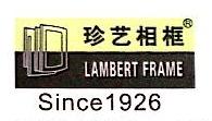 广州市珍艺相框制造有限公司