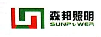 深圳市森邦照明有限公司 最新采购和商业信息