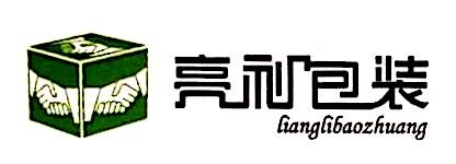 亮利实业(上海)有限公司