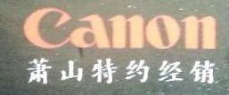 杭州顶源数码科技有限公司