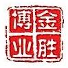 深圳市金胜博业电子有限公司